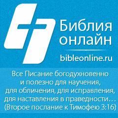 библия онлайн скачать бесплатно